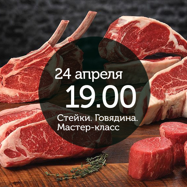 Мастер-класс 24.04 | Мастер-класс по стейкам | Steak@home