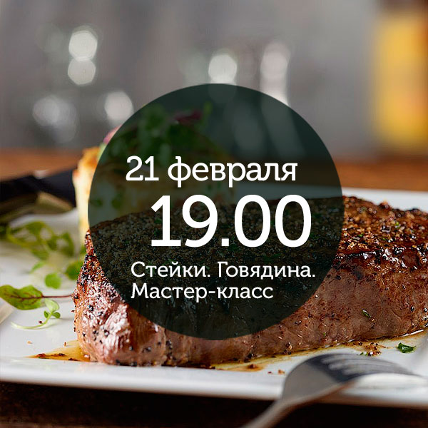 Мастер-класс 21.02 | Мастер-класс по стейкам | Steak@home