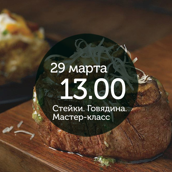 Мастер-класс 29.03 | Мастер-класс по стейкам | Steak@home