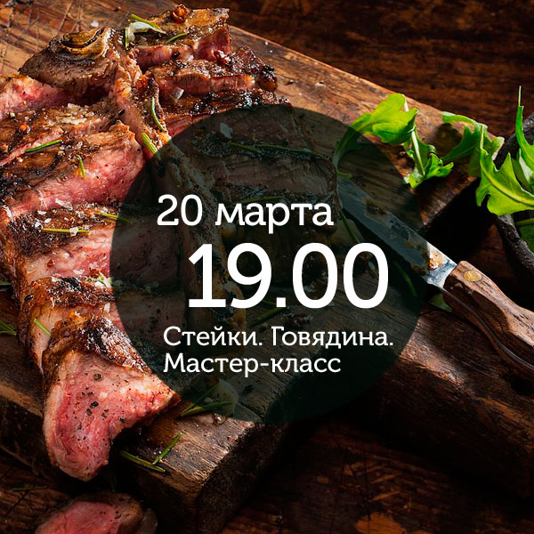 Мастер-класс 20.03 | Мастер-класс по стейкам | Steak@home