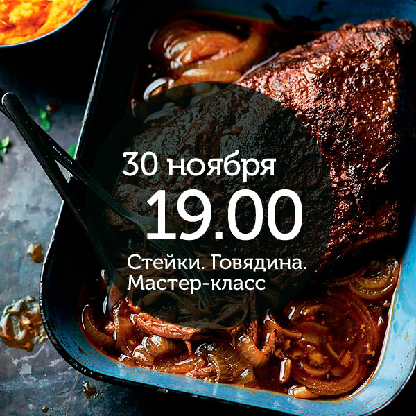 Мастер-класс 30.11 | Мастер-класс по стейкам | Steak@home