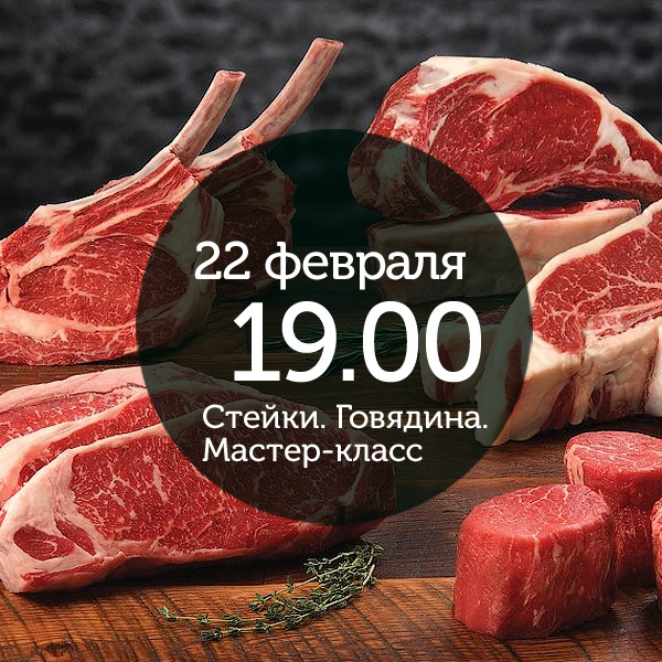 Мастер-класс 22.02 | Мастер-класс по стейкам | Steak@home