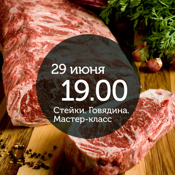 Мастер-класс 29.06 | Мастер-класс по стейкам | Steak@home