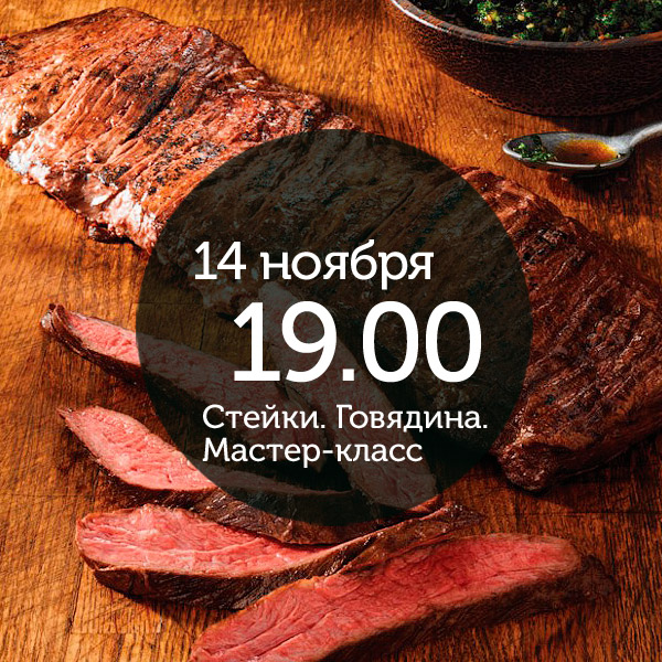 Мастер-класс 14.11 | Мастер-класс по стейкам | Steak@home