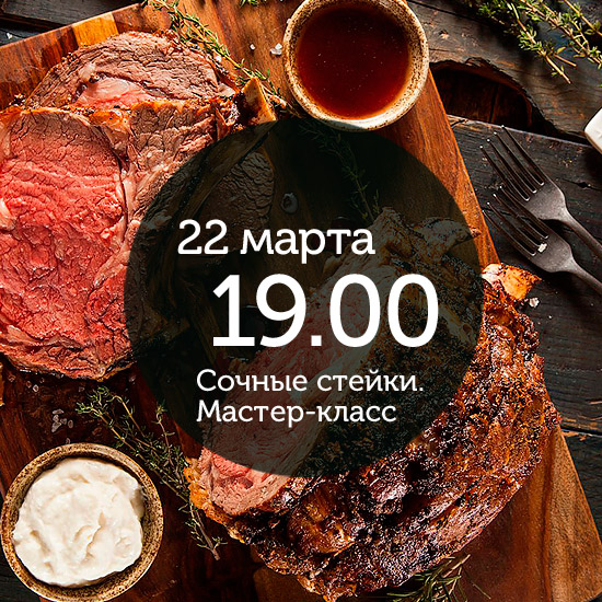 Мастер-класс 22.03 | Мастер-класс по стейкам | Steak@home