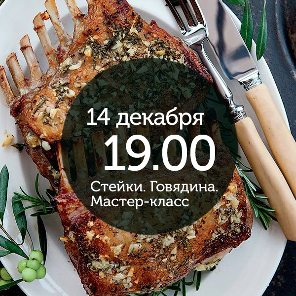 Мастер-класс 14.12 | Мастер-класс по стейкам | Steak@home