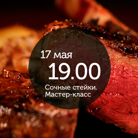 Мастер-класс 17.05 | Мастер-класс по стейкам | Steak@home