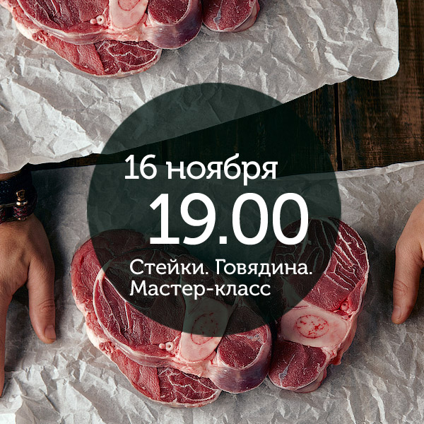 Мастер-класс 16.11 | Мастер-класс по стейкам | Steak@home