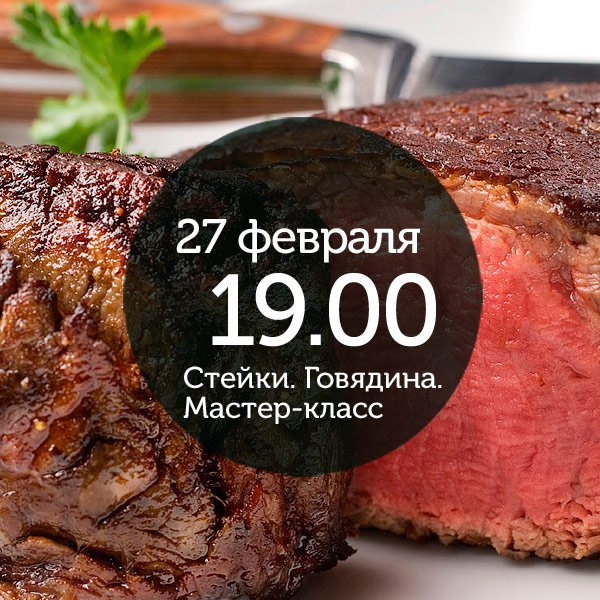 Мастер-класс 27.02 | Мастер-класс по стейкам | Steak@home